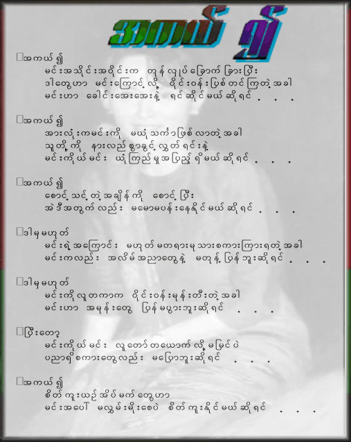 အကယ္၍ (Translated by DASSK) - ၁