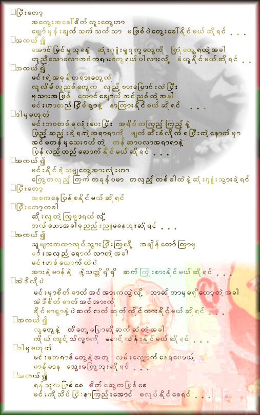 အကယ္၍ (Translated by DASSK) - ၂