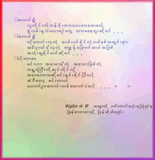 အကယ္၍ (Translated by DASSK) - ၃