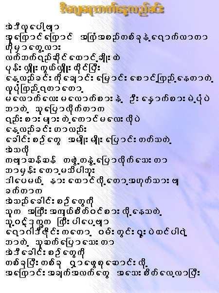 ဒီေဂ်ေရာဘတ္ ေန႔လည္ခင္း (မင္းထက္ေမာင္) - ၁