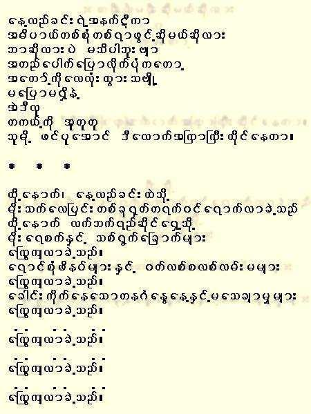 ဒီေဂ်ေရာဘတ္ ေန႔လည္ခင္း (မင္းထက္ေမာင္) - ၂