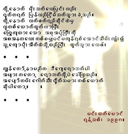 ဒီေဂ်ေရာဘတ္ ေန႔လည္ခင္း (မင္းထက္ေမာင္) - ၃