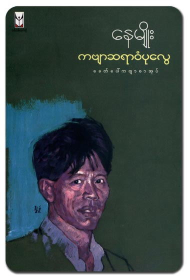 ကဗ်ာဆရာ၀ံပုေလြ (ေနမ်ိဳး) - Cover Art