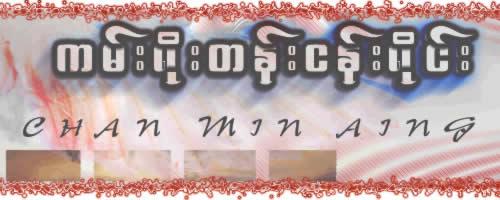 ကမ္းရိုးတန္းငန္းရိုင္း (ခ်မ္းမင္းအိမ္)