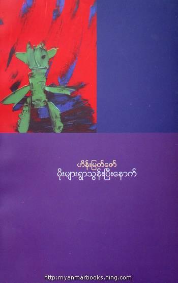 မိုးမ်ားရြာသြန္းၿပီးေနာက္ (ဟိန္းျမတ္ေဇာ္) - Cover Art