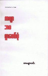 ကဗ်ာဘ၀ရွာပံုေတာ္ (ေဇယ်ာလင္း) - Front Cover