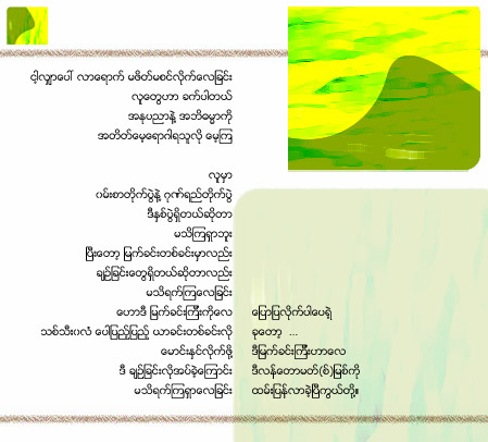 ငါ့လွ်ာေပၚက ဆာေတးရီးယန္းျမက္ခင္း (ေမာင္ေခ်ာႏြယ္)