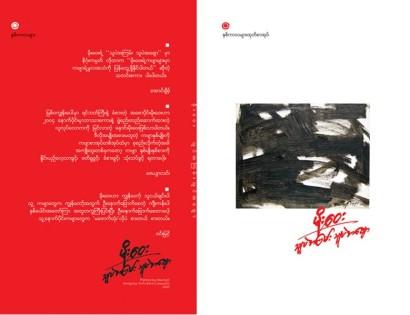 သူပဲအၾကမ္း သူပဲအေခ်ာ (မိုးေ၀း) - Cover Art
