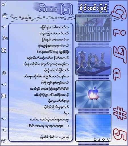 ဂီတ (၅) (စိုင္း၀င္းျမင့္)
