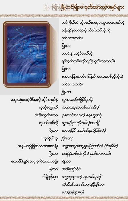 ၿမိဳ႕တစ္ၿမိဳ႕က ၀ွက္ထားတဲ့ ဖဲခ်ပ္မ်ား (ေမာင္ေခ်ာႏြယ္)