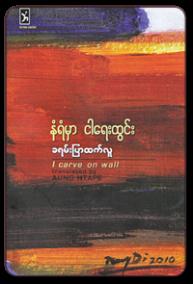 tn_cover_kyphl_wall