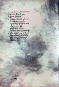 သားျပန္လာၿပီအေမ (သုခမိန္လႈိင္) - Cover Art