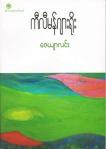 ကီလီမန္ဂ်ားရိုး (ေဇယ်ာလင္း)