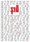 နာမ္ (သစၥာနီ၊ ဟိန္းျမတ္ေဇာ္၊ လူဆန္း၊ လြန္းဆက္ႏိုးျမတ္၊ ေျမမႈန္လြင္) - Cover Art