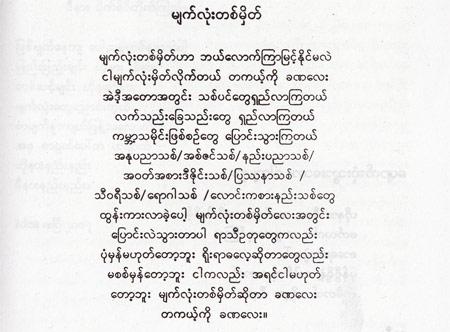 မ်က္လံုးတစ္မွိတ္ (လြန္းဆက္ႏိုးျမတ္)
