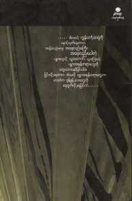 zyl_infinity_back_cover
