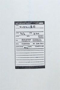 သားပိုက္ေကာင္ ဇာတ္လမ္း (ဟာရူကီ မူရာကာမီ)