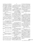 ျပတင္းတစ္ေပါက္ (ျမင့္သန္း) - ၄