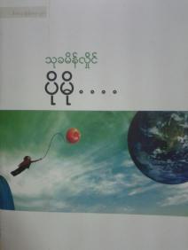 ktmh_pomo-cover