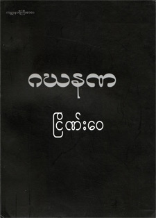 gaganana_front_cover_m