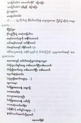 ကြယ္လြန္သြားေသာ ကဗ်ာဆရာႏွင့္ - ၃ (သစၥာနီ)