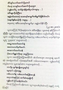 ကြယ္လြန္သြားေသာ ကဗ်ာဆရာႏွင့္ - ၄ (သစၥာနီ)