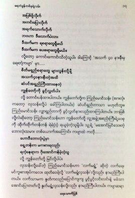 ကြယ္လြန္သြားေသာ ကဗ်ာဆရာႏွင့္ - ၅ (သစၥာနီ)
