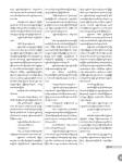 က်ီ မီး နဲ႔ ရႈိ႕ (ျမင့္သန္း) - ၉