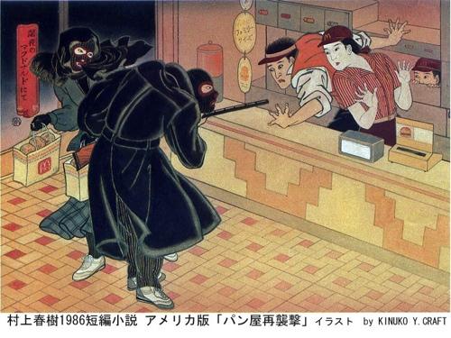 The Second Bakery Attack - Haruki Murakami