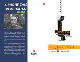 တာ့လ်န္က လာတဲ့ဖုန္း (ဟန္ေတာင္)