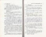 ရိုမာန္အင္ပါယာ က်ဆံုးသြားျခင္း လူနီရိုင္းတို႔ရဲ့ ၁၈၈၁ ခုႏွစ္က ေထာင္ထျခားနားမႈ ပိုလန္ႏိုင္ငံကို ဟစ္တလာက က်ဴးေက်ာ္ဝင္ေရာက္ျခင္း နဲ႔ ေလျပင္းတို႔ ေမႊ႕တဲ့အခါ ့ ့ ့ (ျမင့္သန္း)
