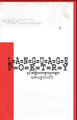 L=A=N=G=U=A=G=E Poetry (ေဇယ်ာလင္း)