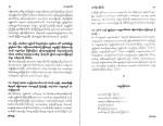 အက္ရွ္ဘရီ အင္တာဗ်ဴး - ကဗ်ာဆိုတာ ဘာ (ေဇယ်ာလင္း)