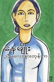 ညီမေလးဖ်ားတုန္းက (ေနမ်ိဳး)