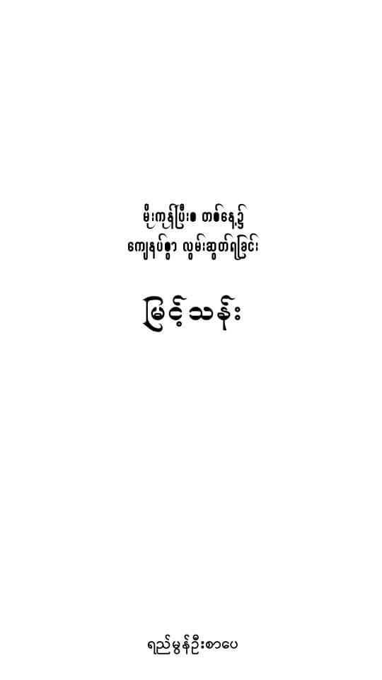 မိုးကုန္ျပီးစ တစ္ေန႔၌ ေက်နပ္စြာ လြမ္းဆြတ္ရျခင္း (ျမင့္သန္း) - ၁